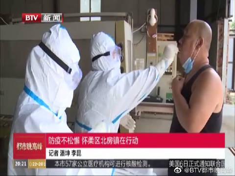 北京防疫不松懈 怀柔区北房镇在行动