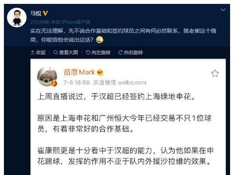于汉超签约申花获崔康熙认可?申花新闻官亲自辟谣,直言无法理解