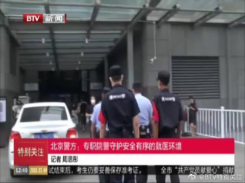 北京北京警方:专职院警守护安全有序的就医环境