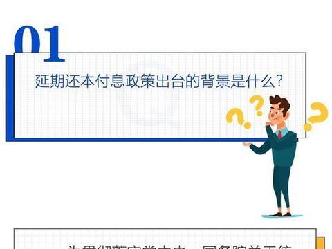 央行答疑!17个问题看懂中小微企业贷款延期还本付息政策(图)