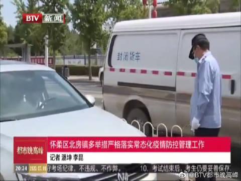 北京怀柔区北房镇多举措严格落实常态化疫情防控管理工作