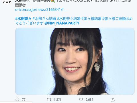 日本漫画家大川老师为水树奈奈送上结婚贺图,这次终于可以反击了