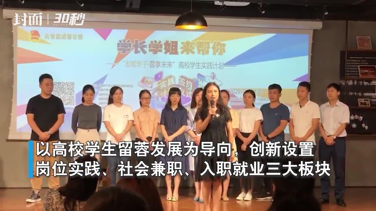 30秒丨成都团市委发布高校学生实践岗位 专供川渝两地学子