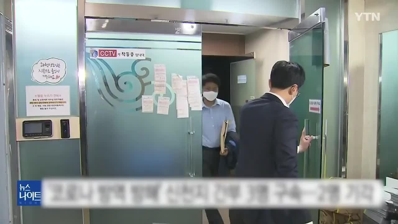 韩国法院批捕3名新天地教会负责人:妨碍司法破坏证据