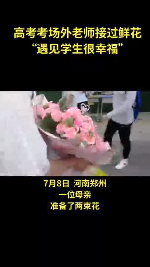 考场外老师接过学生送的鲜花:能和孩子们相遇就很幸福