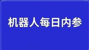 李彦宏:未来最主要的操作系统软件是基于AI深度学习框架