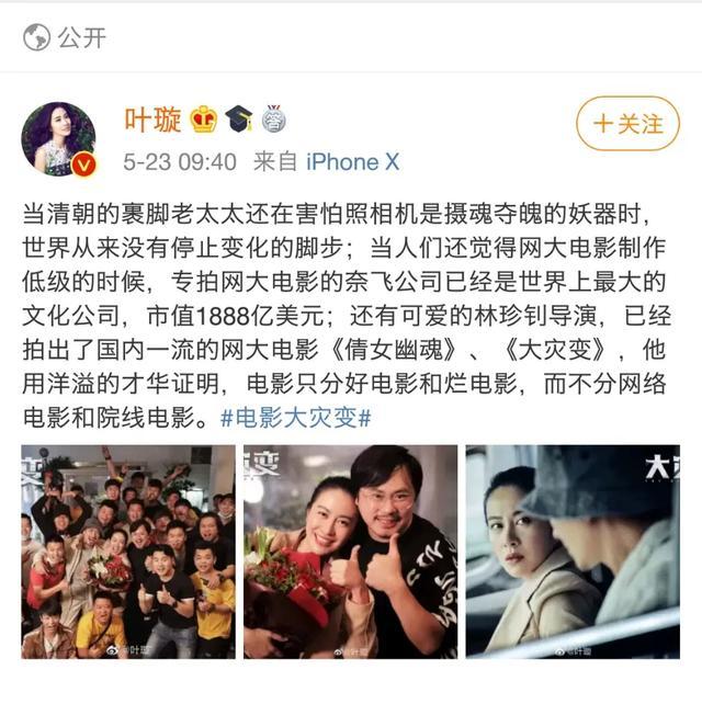 陈星旭黄奕叶璇等新面孔入局,拍网络电影还会被区别对待吗?