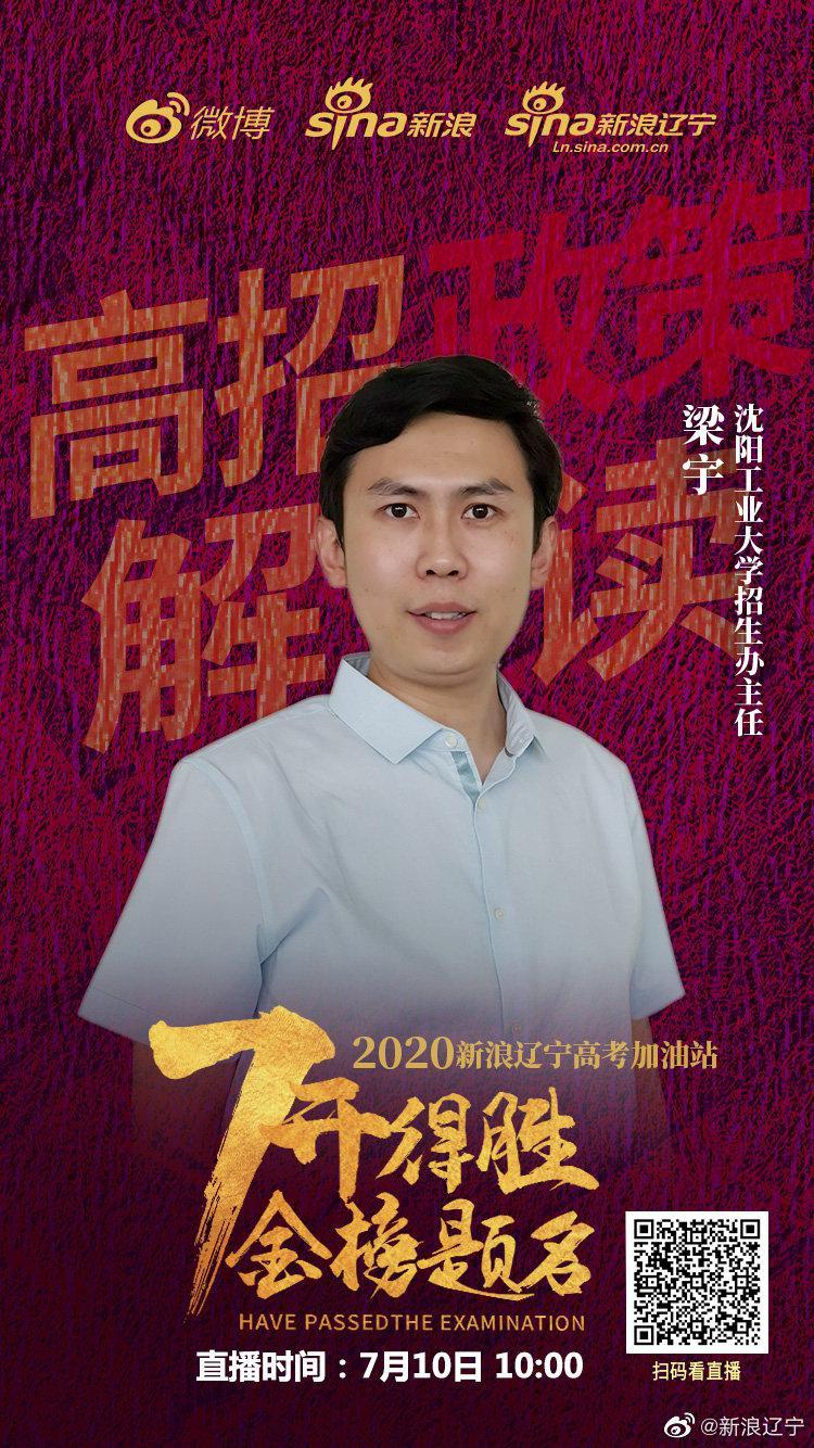 """""""7开得胜 金榜题名""""2020新浪辽宁高考加油站——沈阳工业大学"""