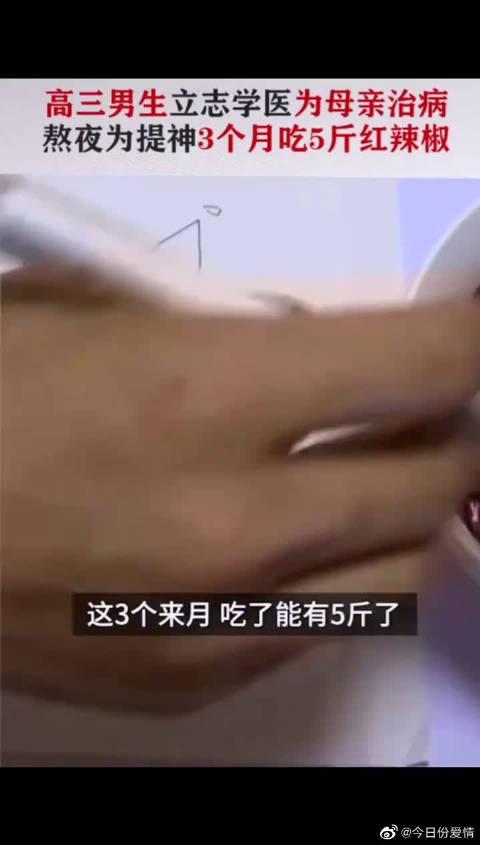 因为怕辣,高三一男生熬夜为提神3个月吃5斤红辣椒……