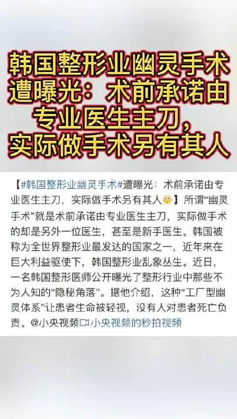 韩国整形业幽灵手术遭曝光:术前承诺由专业医生主刀……