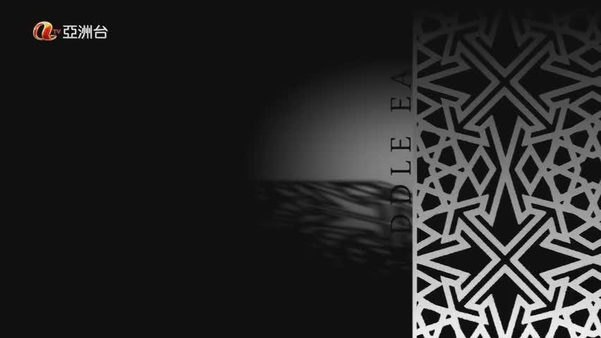 中东——中东商业帝国 阿曼&阿盟