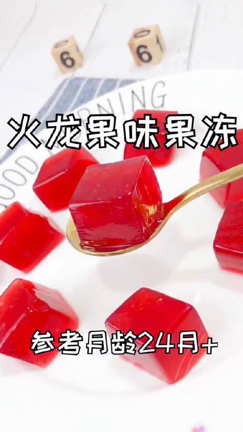 火龙果味果冻做法
