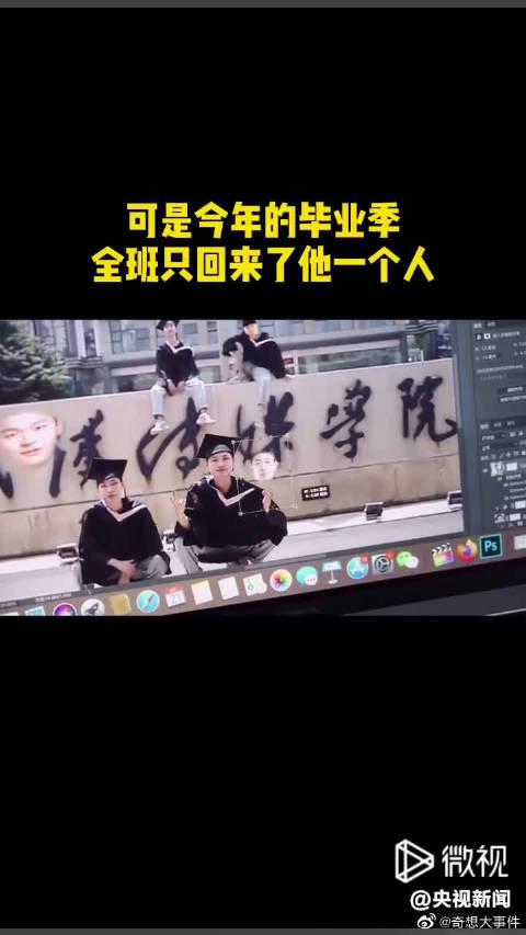 武汉传媒学院 的一名毕业生,一个人回到了学校。为完成毕业照……