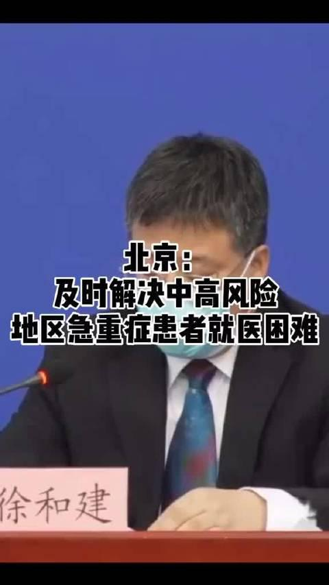 北京:及时解决中高风险地区急重症患者就医困难