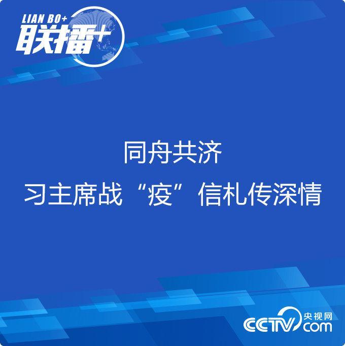 """同舟共济 习主席战""""疫""""信札传深情"""