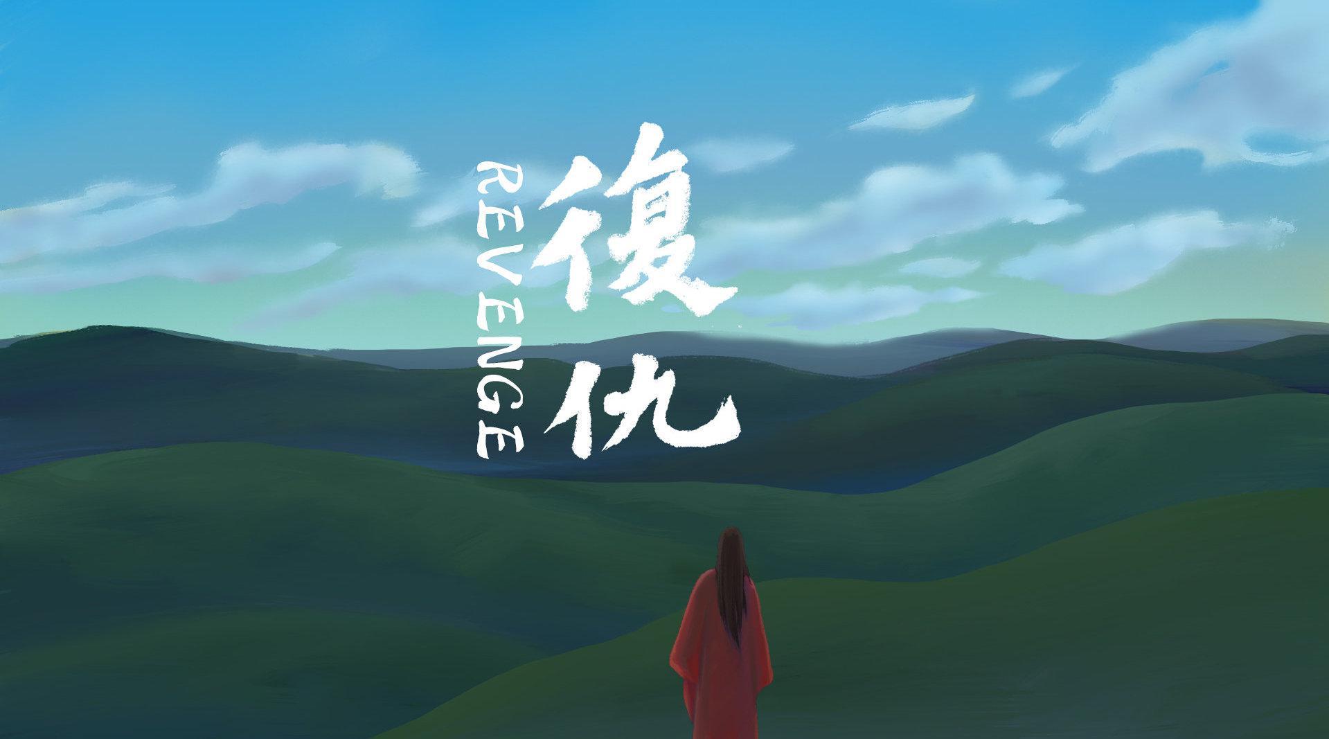 2020清华大学美术学院动画专业毕设作品《复仇》
