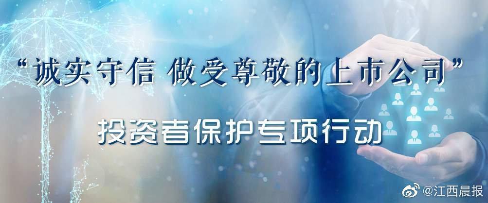 江西证监局唐理斌:推动上市公司守法合规
