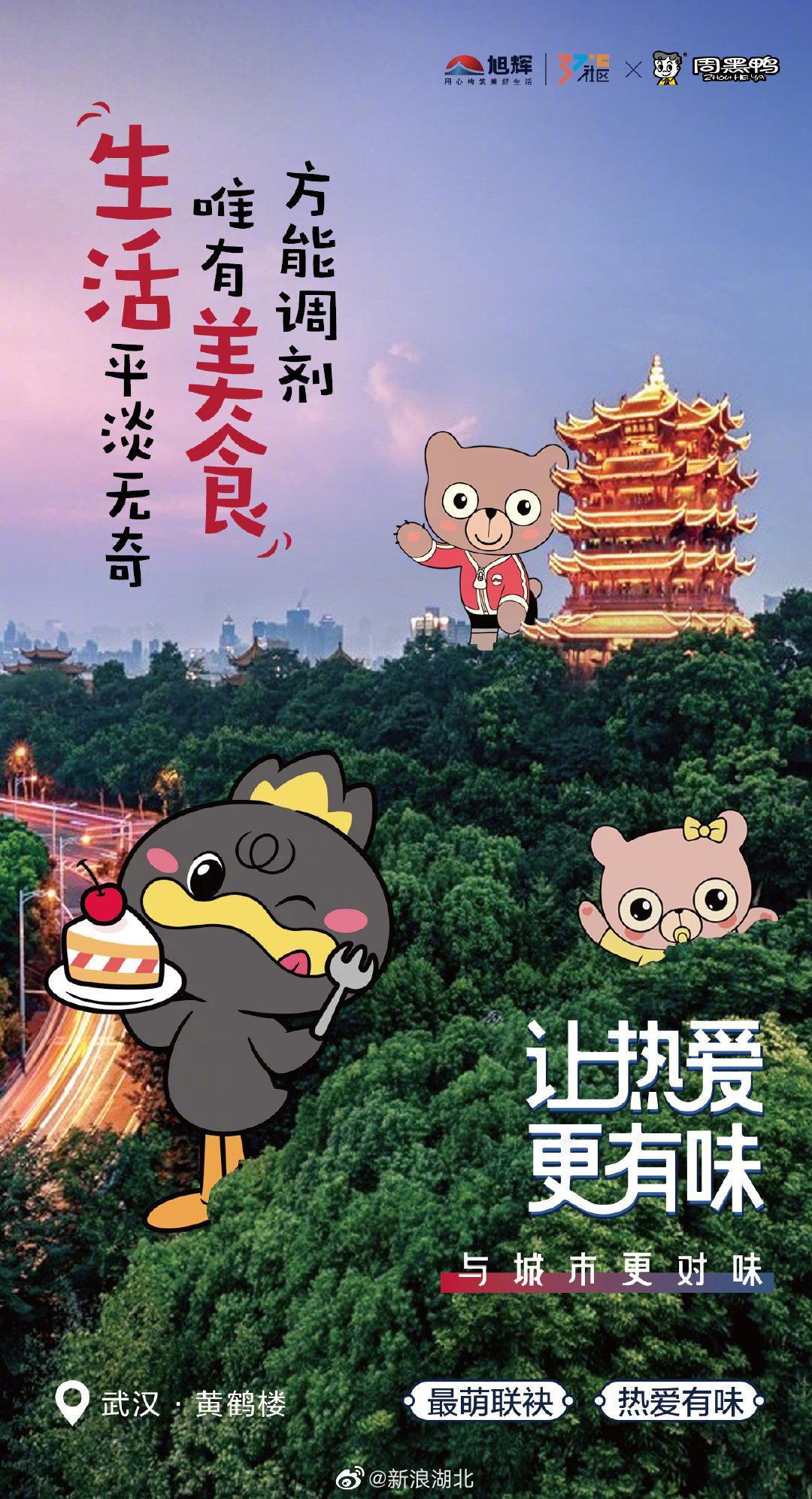 如果热爱有味道,对武汉来说,肯定是甜辣味的!