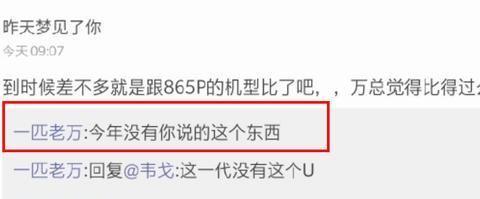 魅族骁龙865Plus误判成最惨国产机,员工劝用户:不用在意硬件