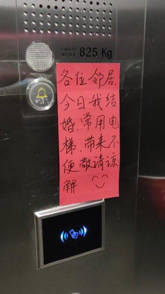 结婚在电梯安排的喜糖,大家觉得到位吗?