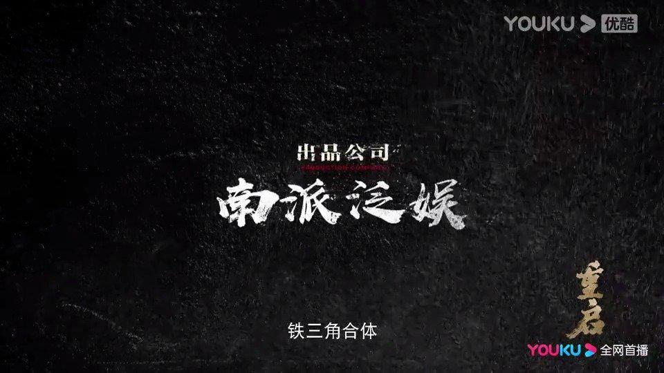 朱一龙 毛晓彤 胡军主演的《重启之极海听雷》预告……