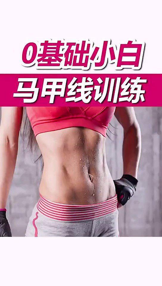 瘦腰减肚子练习,坚持下来你就是小腰精