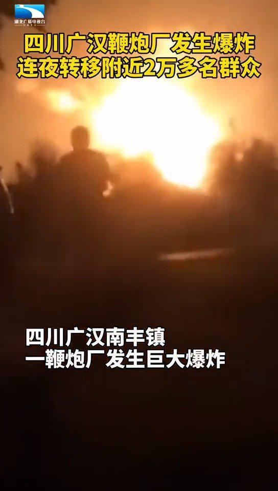 四川广汉鞭炮厂发生巨大爆炸,已致2人重伤4人轻伤……