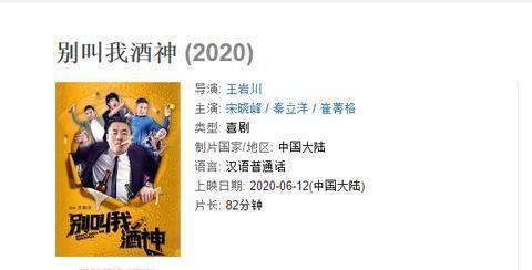 """""""酒神""""之后,宋晓峰新影片定档,东北口音的""""猪八戒""""见过吗?"""