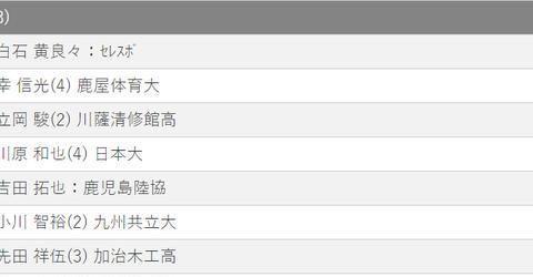 10秒53!日本田径新飞人百米夺冠 接力第二棒比谢震业快0.09秒