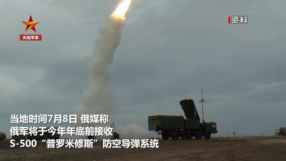 俄军年内将接收最新一代防空导弹