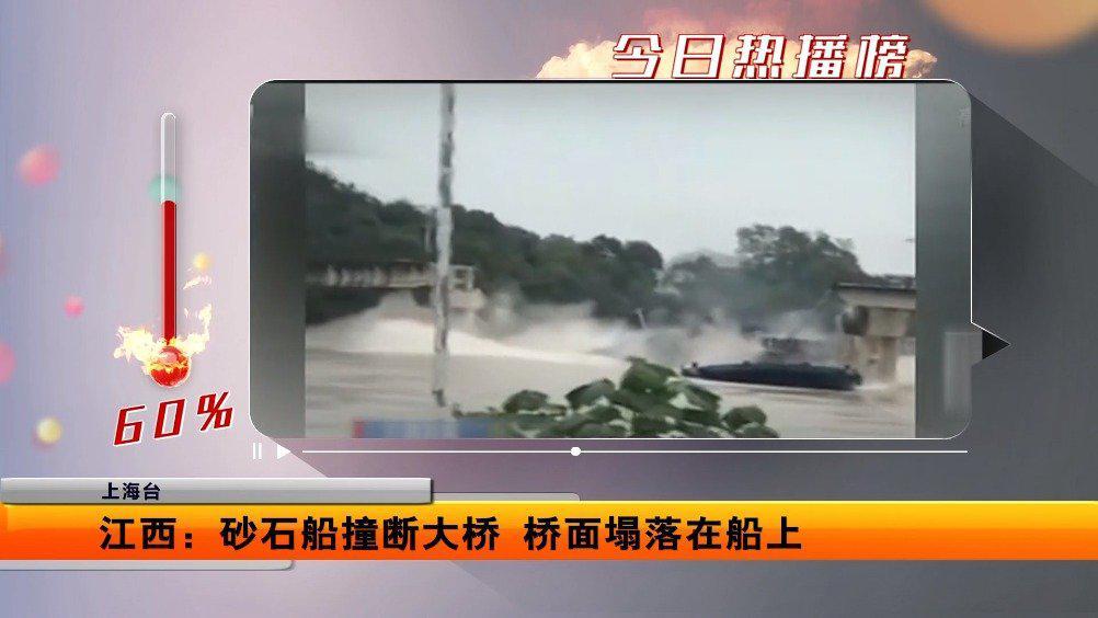 太惊险!江西鄱阳县砂石船撞断大桥 桥面塌落在船上
