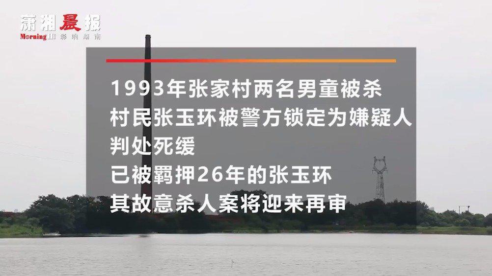 张玉环故意杀人案再审即将开庭 前妻回忆26年伸冤路:不识字 靠查