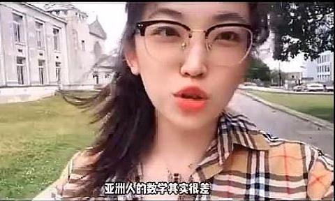 留学生:亚洲人数学能力其实很差,只是会答题而已