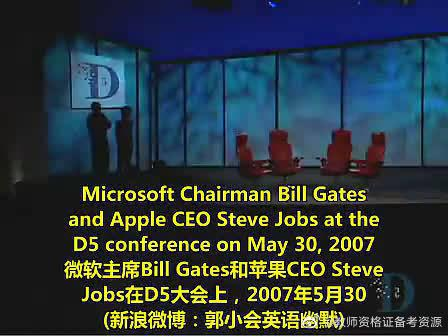 (完整版中英字幕一)乔布斯和比尔盖茨在D5峰会上的对话