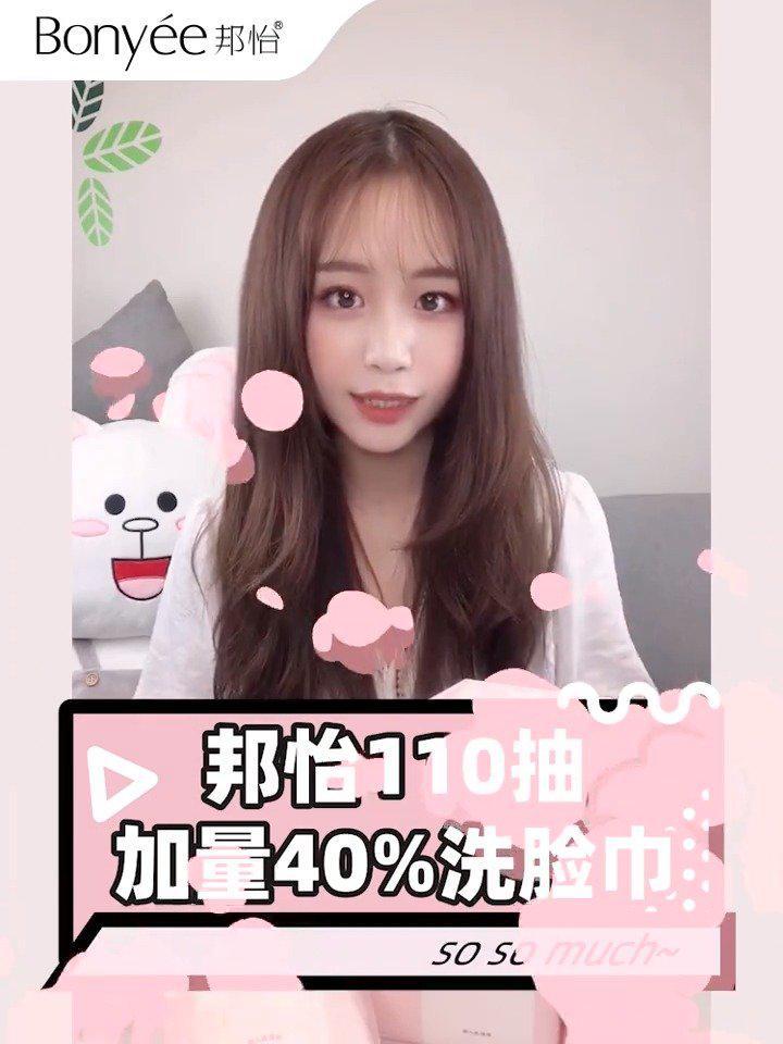 薅羊毛~~~~~~~~🐏🐑🐐 邦怡 一次性洗脸巾110抽(¥5.9) 💦ta