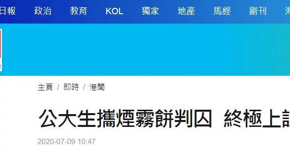 香港一大学生涉嫌持有爆炸品被判3个月监禁后上诉,终审法院驳回