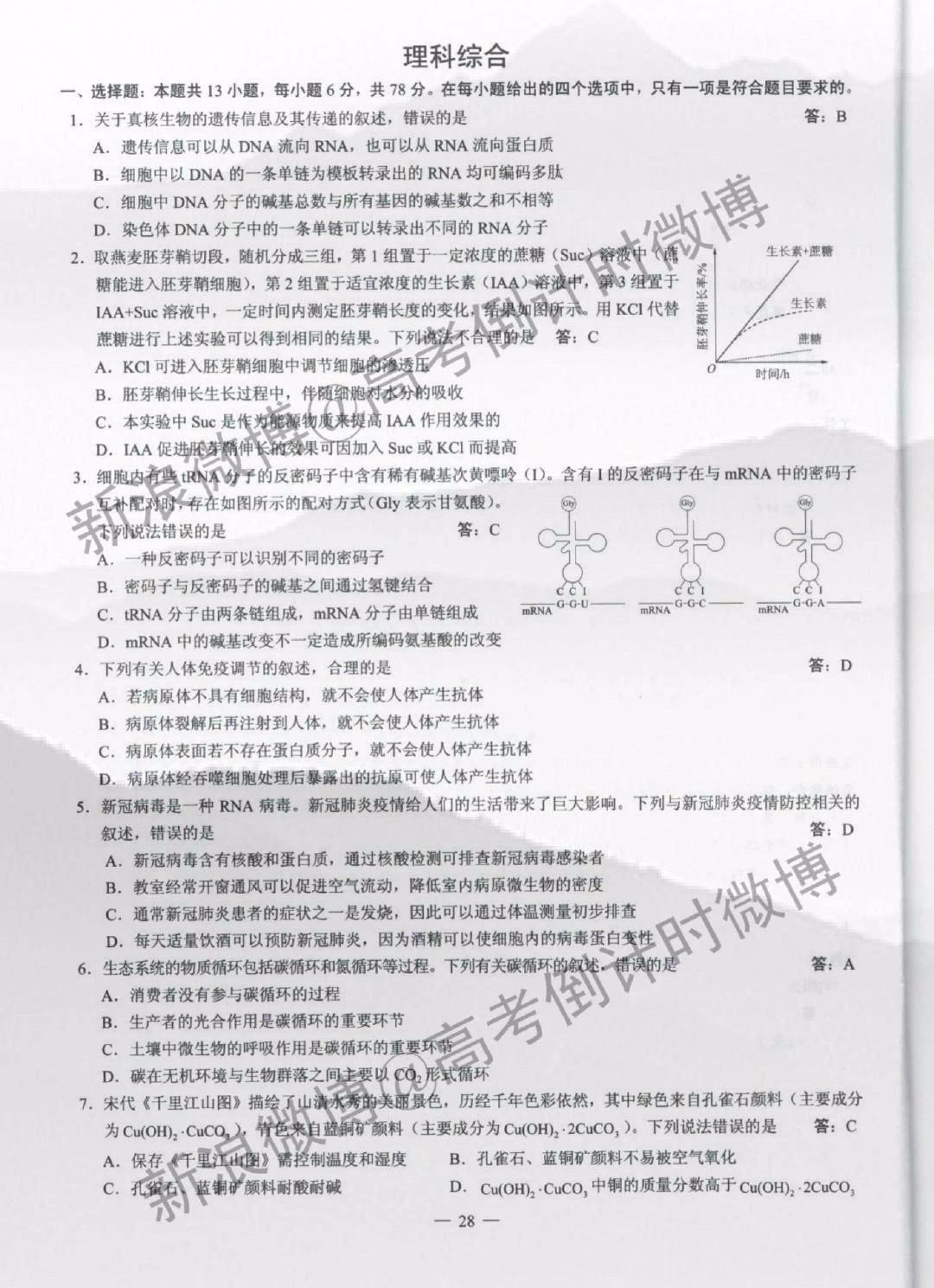 2020贵州高考文理科试题+答案(理综)