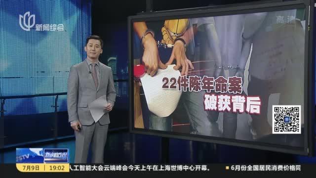 新闻透视:22件陈年命案破获背后