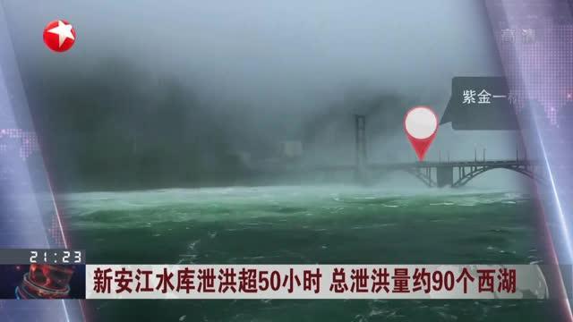 新安江水库泄洪超50小时  总泄洪量约90个西湖