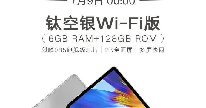 荣耀平板V6钛空银配色7月9日正式开启预售