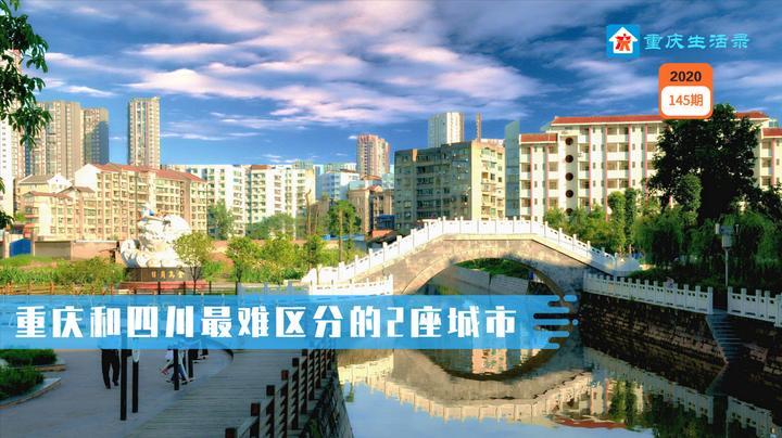 重庆和四川最难区分的2座城市,外地人经常买错车票