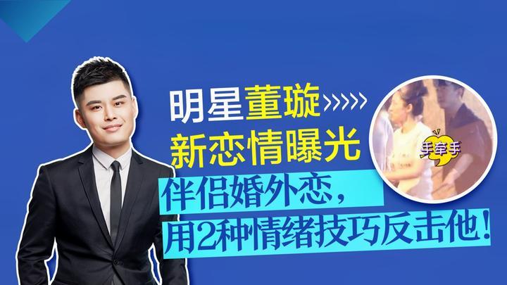 明星董璇高云翔离婚后曝新恋情:伴侣背叛给你内心造成多大伤害?