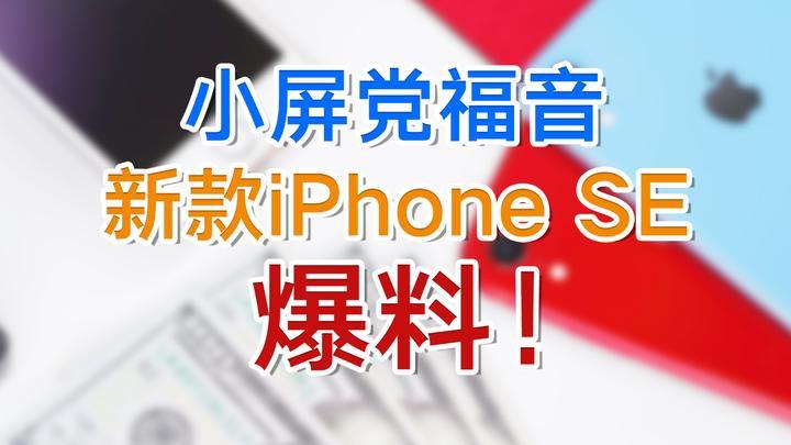 小屏党福音,下一代iPhone SE来了?