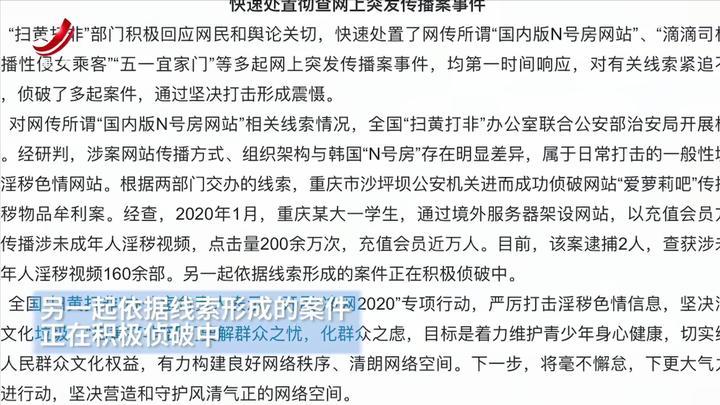 """告破!""""国内版N号房网站""""会员近万 幕后主导身份曝光"""