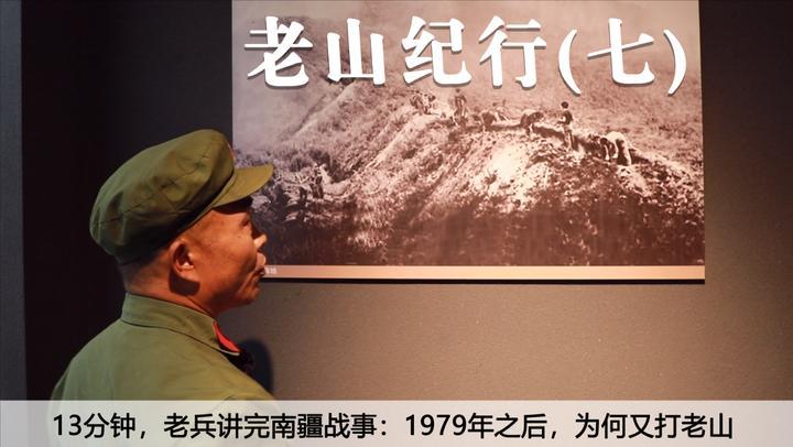 13分钟,老兵讲完南疆战事:1979年之后,为何又打老山