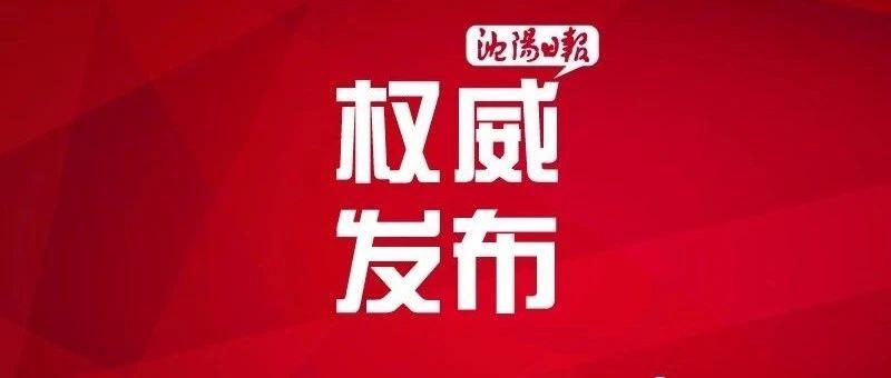 最新公告!沈阳公开招聘43名中等职业学校专业课教师