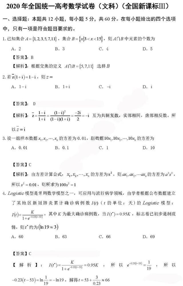 2020贵州高考文理科试题+答案(文科数学)