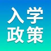 【亮相】通州区幼升小政策关键要点曝光,2021家长务必关注!