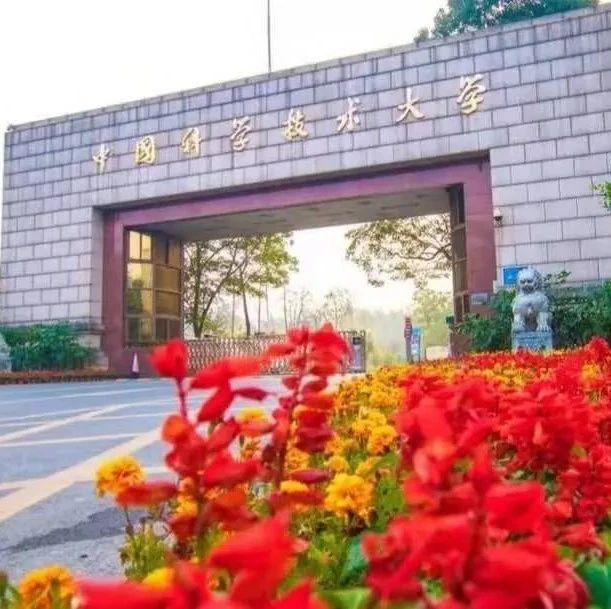 最新全球学术排名:中国科学技术大学全国高校第一!