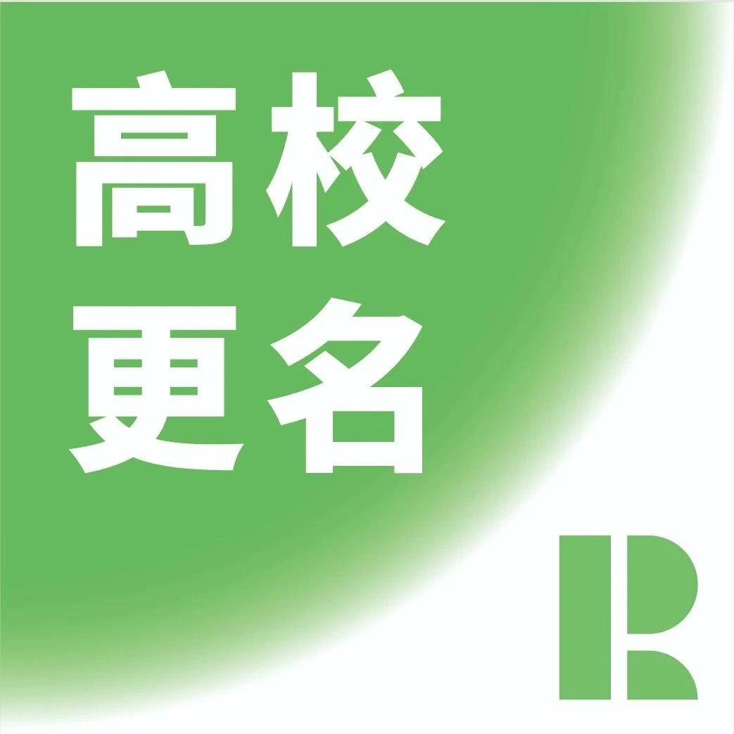 广州理工学院来了!广东第二例独立学院转设成功
